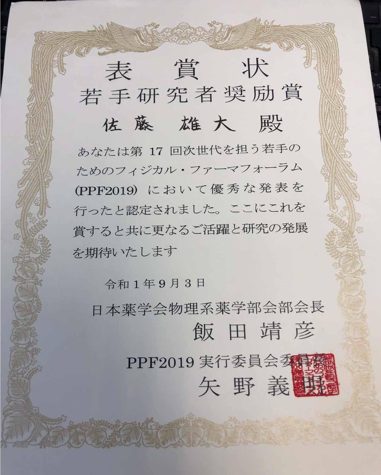 (PPF2019) 賞状