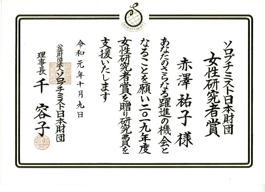 ソロプチミスト日本財団 女性研究者賞 賞状