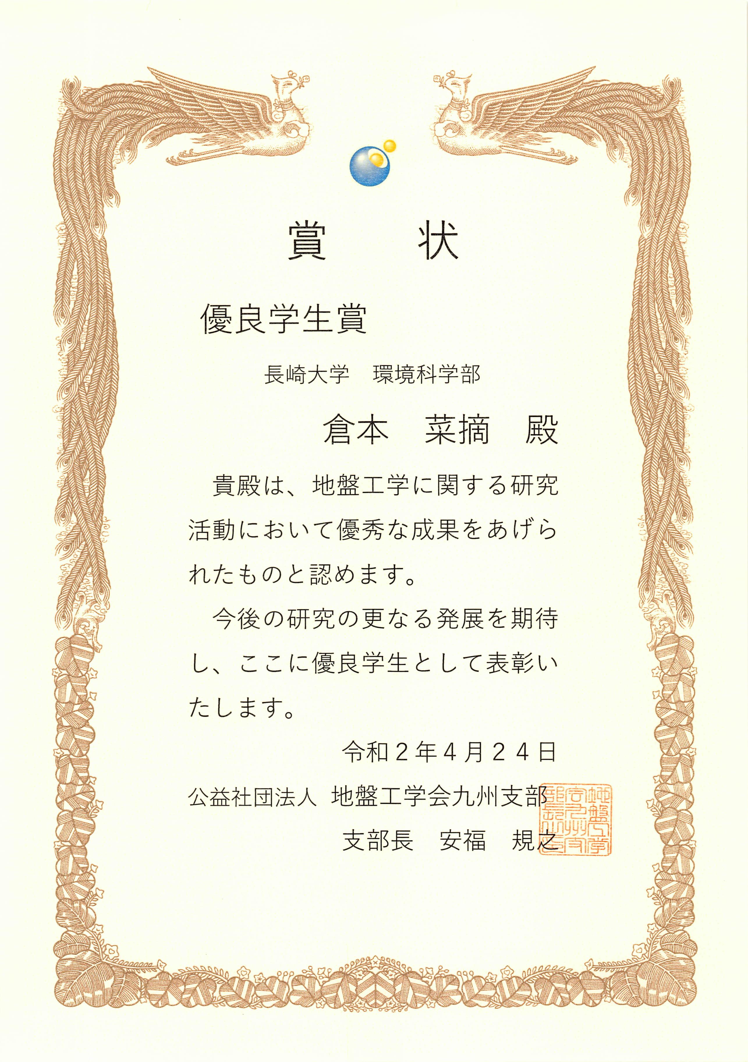 優良学生賞 賞状