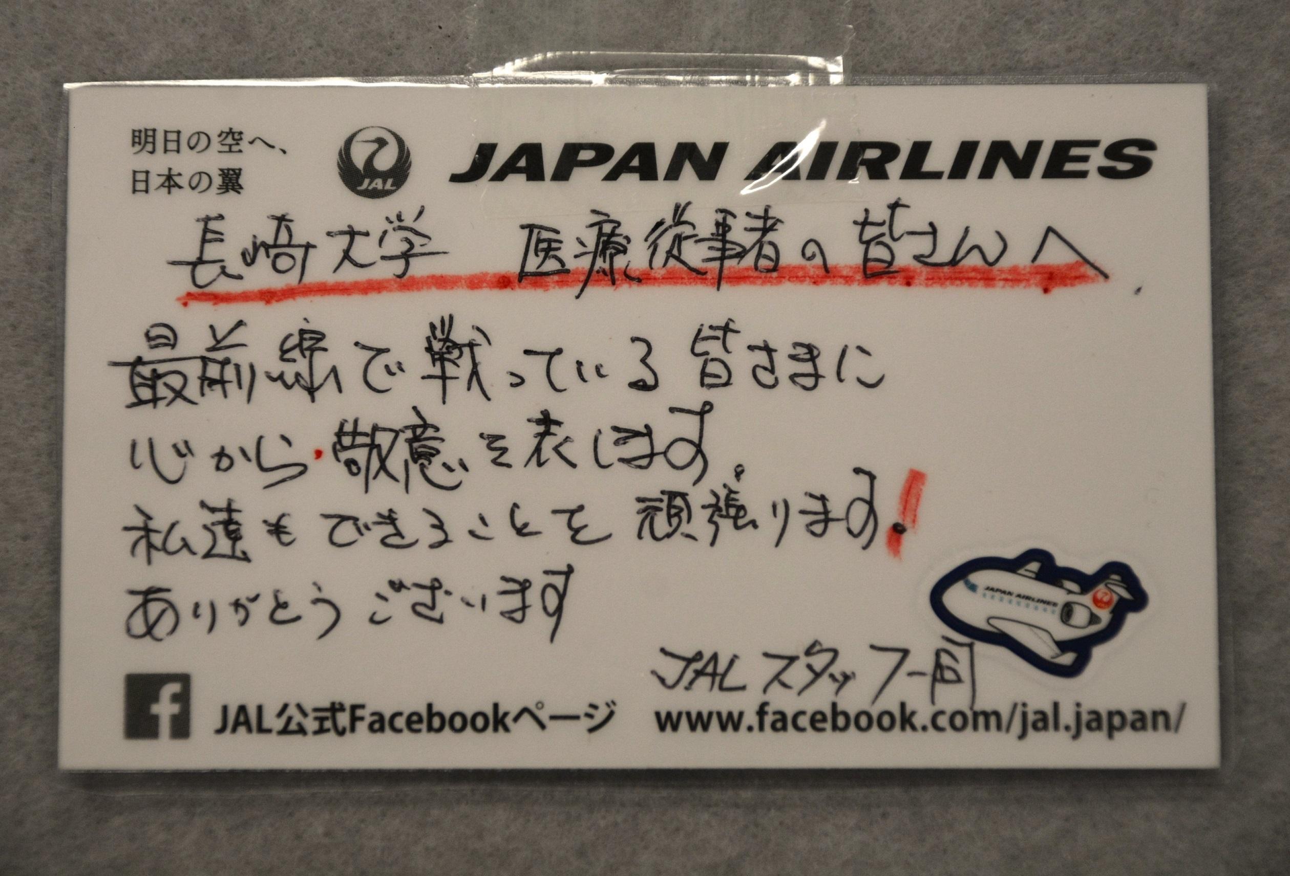 日本航空の皆様から寄せられたメッセージ