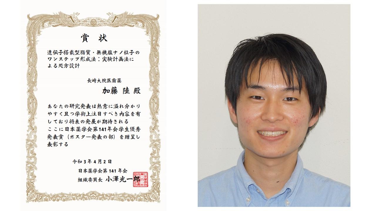 加藤陸さん(薬剤学分野)