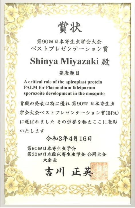 ベストプレゼンテーション賞・賞状