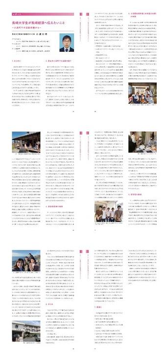 ながさき経済4月号掲載記事