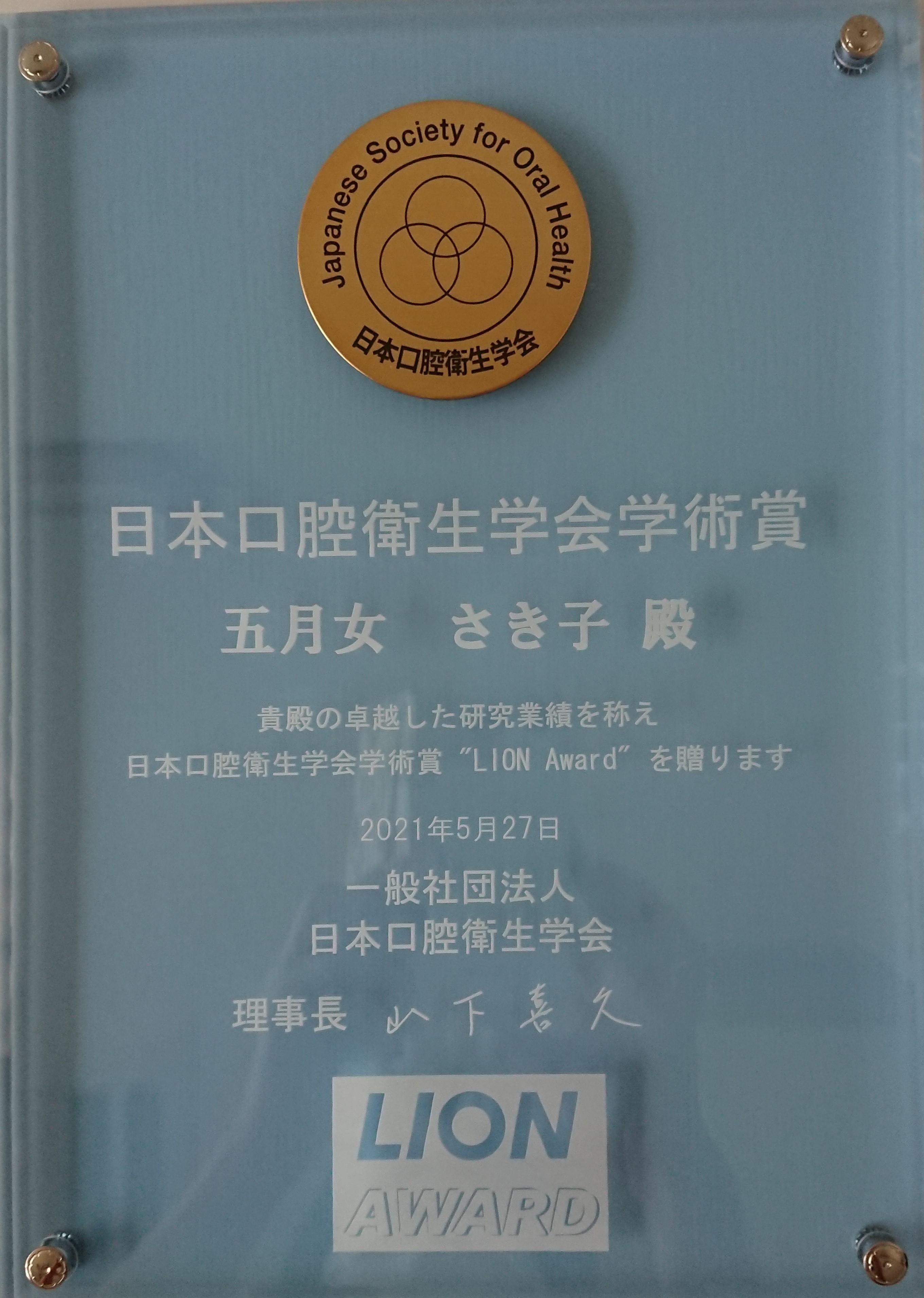 """日本口腔衛生学会学術賞""""LION AWARD"""""""