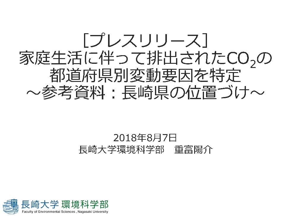 資料:長崎県の位置づけ
