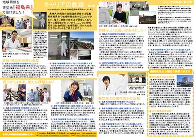 「キャリアの軌跡」福島研修報告