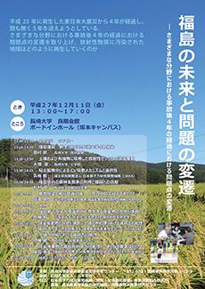 公開シンポジウム「福島の未来と変遷」
