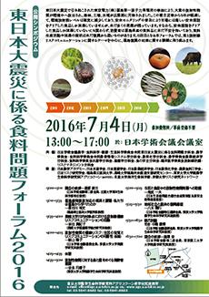 東日本大震災に係る食料問題フォーラム2016