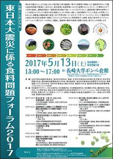 東日本大震災に係る食料問題フォーラム2017