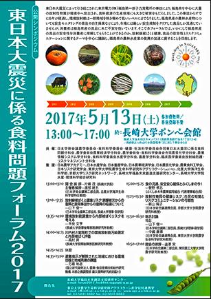 東日本大震災に係る食料問題フォーラム2017チラシ
