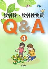放射線・放射性物質Q&A第4巻